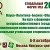 International practical conference Global forum IPLA-RUSSIA